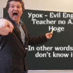 Урок -Evil English Teacher по A. J. Hoge