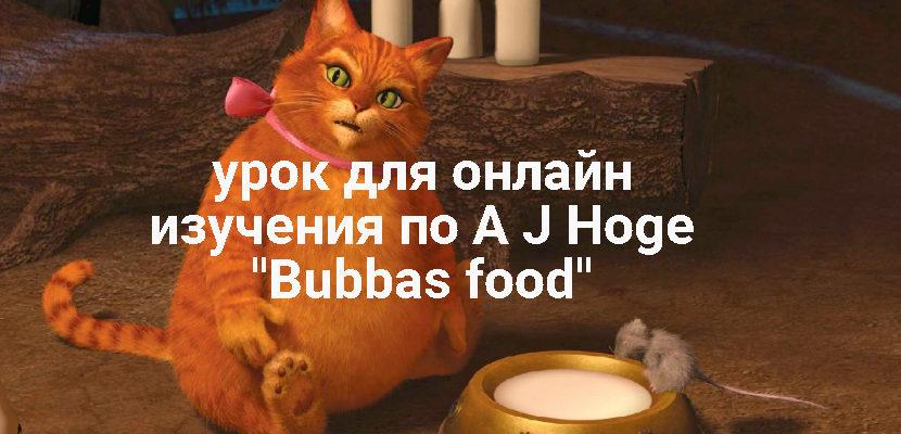 урок по A J Hoge — Bubbas food