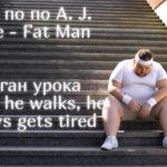 урок по A J Hoge - Fat man