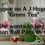 """урок по A J Hoge """"Green Tea"""""""