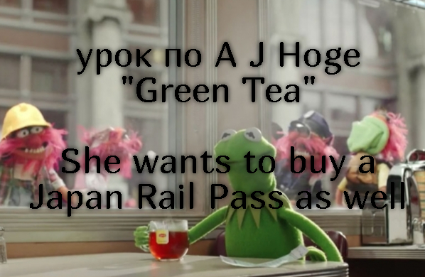 "урок по A J Hoge ""Green Tea"""