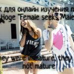 по A J Hoge Female seeks Male