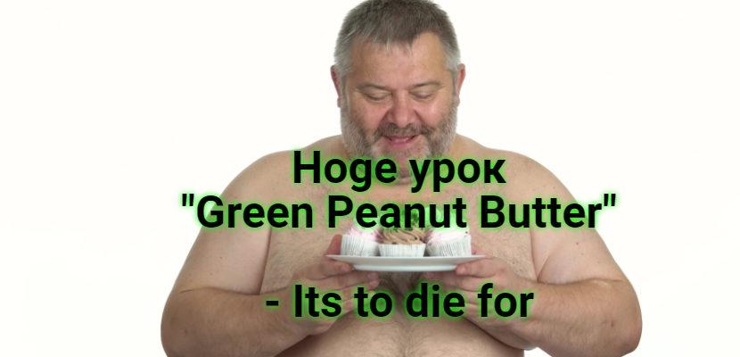 Hoge урок Green Peanut Butter