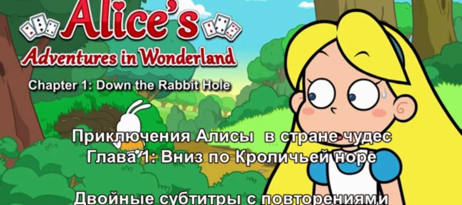 алиса в стране чудес на английском часть Down the Rabbit Hole