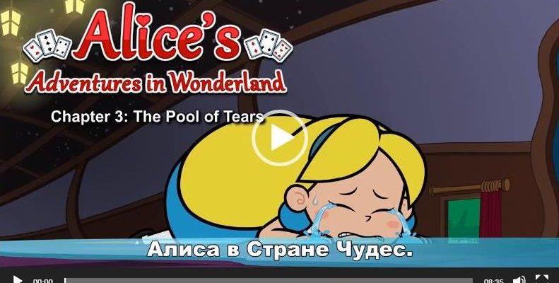 3 часть Алиса в стране чудес с двойными субтитрами