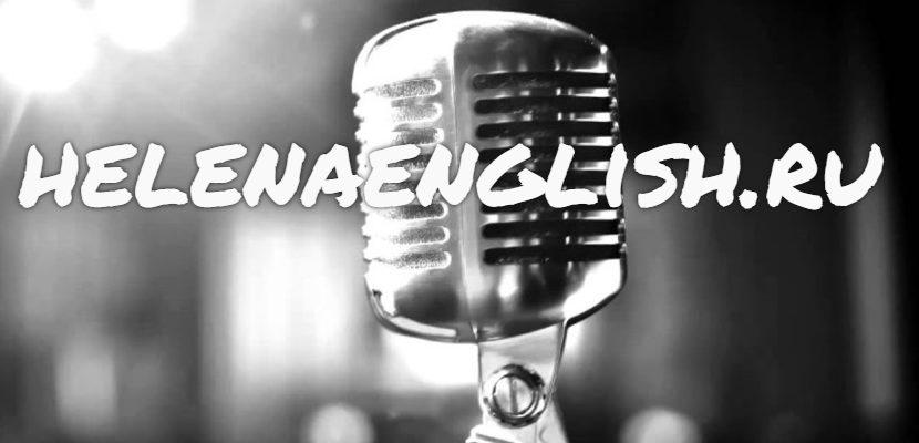 самостоятельное изучение английского языка по методу пронина