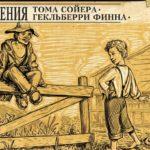 Tom Sawyer аудиокнига на английском уровень A2