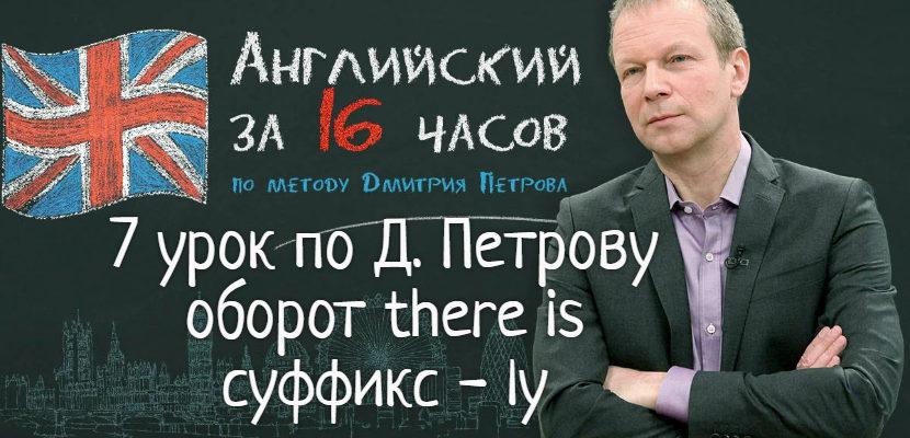 Полиглот 7 урок по Д. Петрову оборот - there is, суффикс - ly