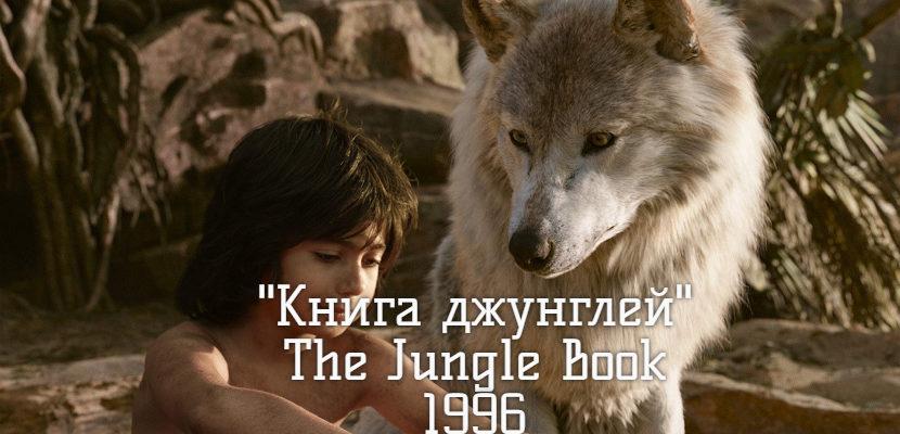 The Jungle Book с английскими субтитрами
