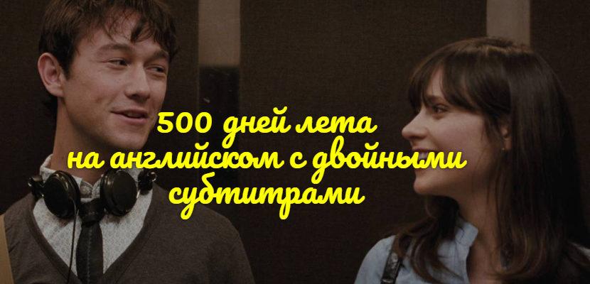 500 дней лета на английском с двойными субтитрами смотреть онлайн