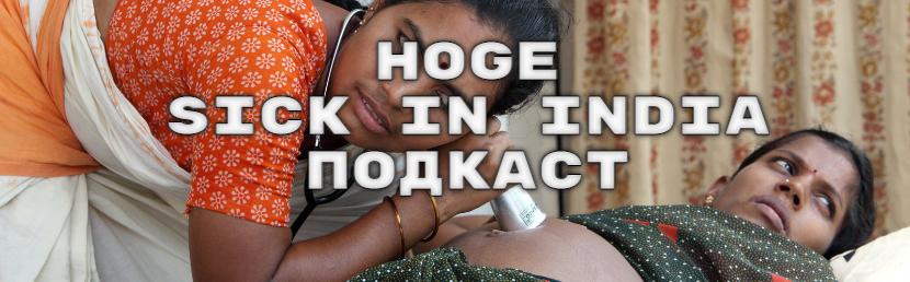 Hoge Sick In India подкаст слушать онлайн