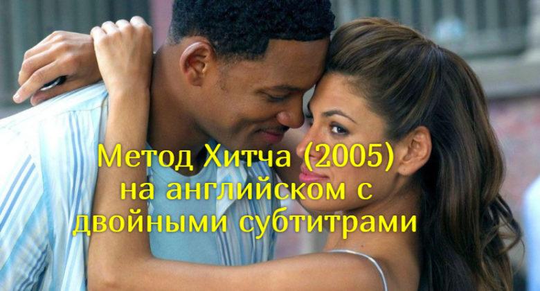 Метод Хитча (2005) на английском с двойными субтитрами