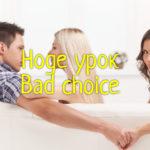 Hoge урок «Bad choice