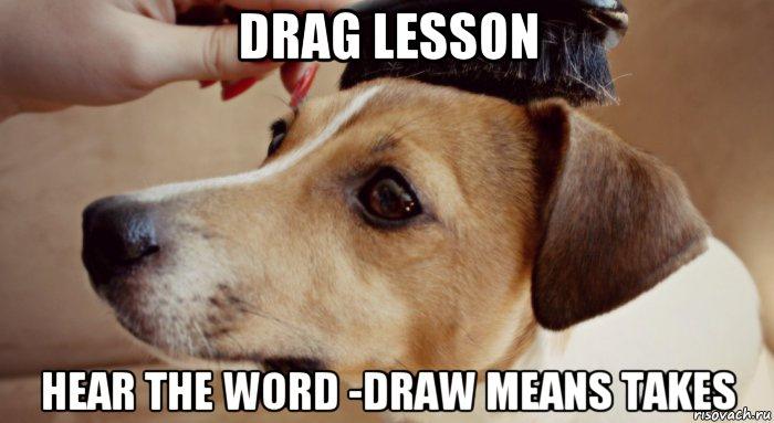 Hoge урок Drag