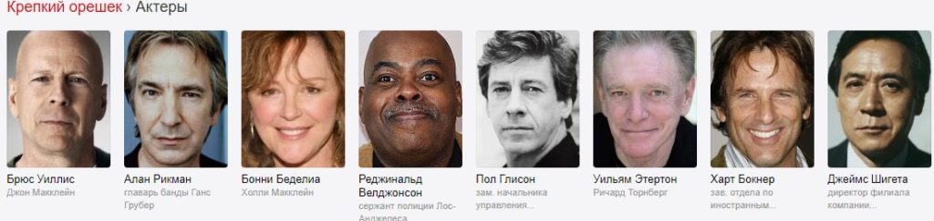 крепкий орешек 1988 актеры